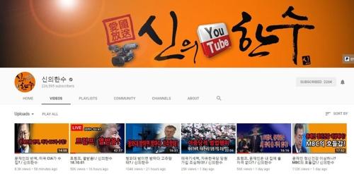보수 성향 유튜브 시사 정치 채널 '신의 한수'