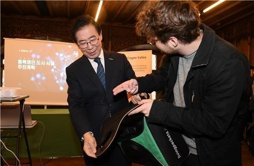 스위스 추크의 블록체인 기업 창업자와 만난 박원순 서울시장