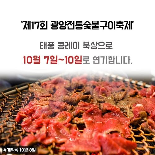 태풍 콩레이 북상에 광주·전남 주요 축제 연기·행사 축소(종합)