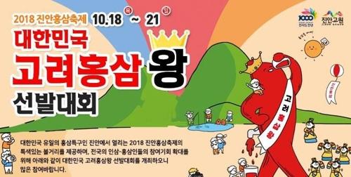 국내 최고의 고려홍삼 왕을 찾습니다…진안홍삼축제 기념