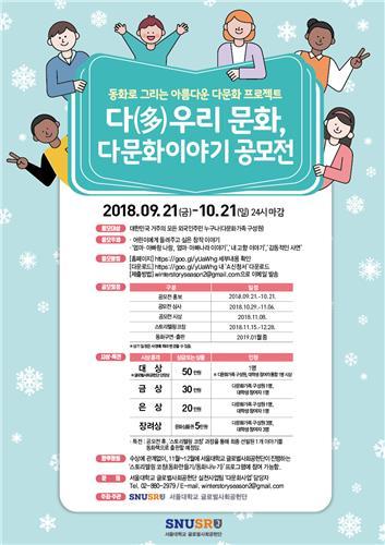 서울대학교 글로벌사회공헌단, 다문화 이야기 공모전 개최