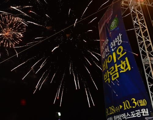 2018 제천 한방바이오 박람회 팡파르