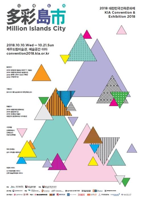 2018 대한민국 건축문화제