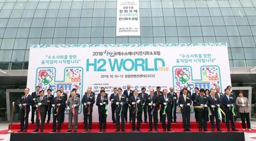 수소에너지로 가전제품 작동…창원서 국제 전시회 개막(종합)