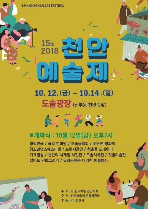 [충남소식] 천안예술제 12∼14일 도솔광장서 열려