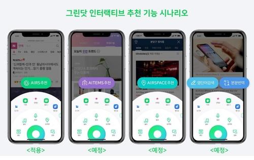 네이버 모바일 앱 개편