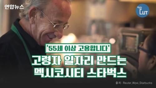 '55세 이상 고용합니다'…고령자 채용하는 멕시코시티 스타벅스