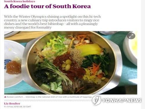 외신도 주목하는 전주 음식…비빔밥 축제 등 영국·중국에 소개