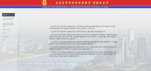 北, '돈세탁·테러자금 분석' 금융정보국 사이트 개설