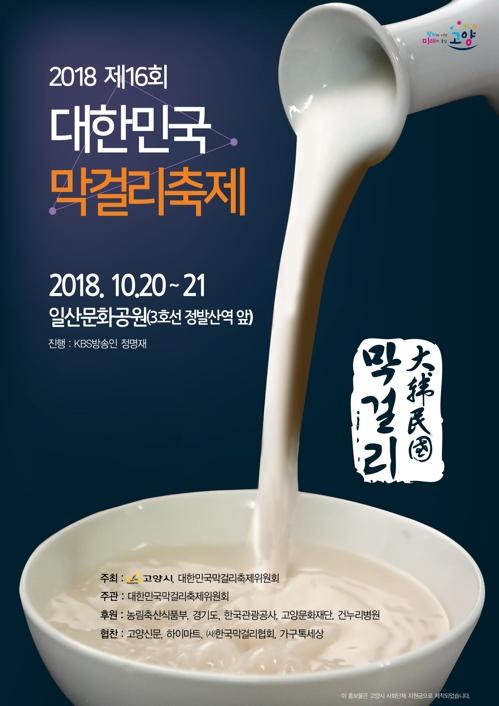제16회 대한민국 막걸리 축제' 20일 일산문화공원서 개최 [고양시 제공]