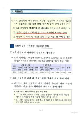금융위와 산업은행이 낸 '4차 산업혁명 파트너 자금 운용 현황' 보고서 중 지원효과