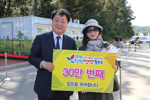 전국 최대 농축산물 축제 청원생명축제 30만명 돌파