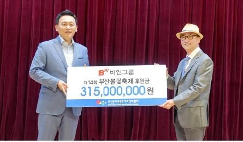 비엔그룹 부산불꽃축제 후원금 3억1천500만원 전달