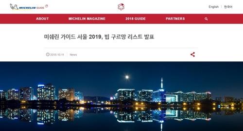 미쉐린가이드 서울, 올해 '빕 구르망' 61곳 발표