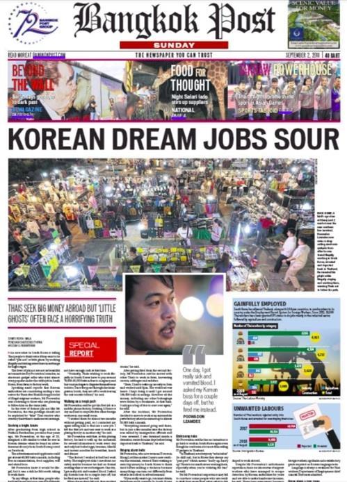 태국, 불법취업 목적 '한국행 의심' 200여명 출국 제지