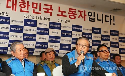2012년 한국방송연기자노동조합 기자회견[연합뉴스 자료사진]