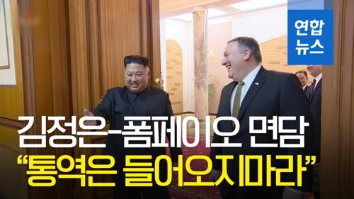 [영상] 김정은-폼페이오 면담 때 미국측 통역 배석 '불허'