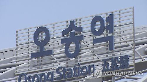 KTX 오송역[연합뉴스 자료사진]