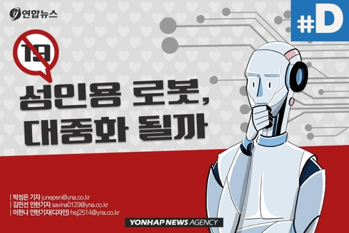 [디지털스토리] 성인용 로봇, 대중화될까
