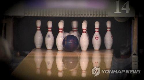볼링[연합뉴스TV 제공]