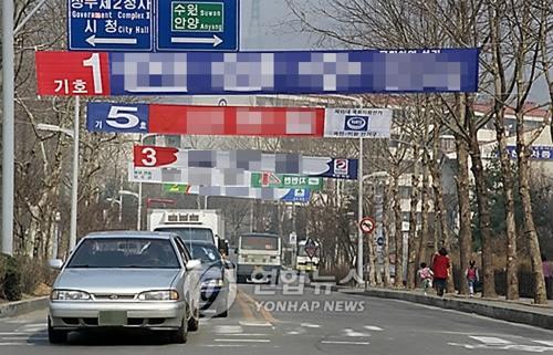 1996년 15대 국회의원선거 당시 도로를 가로지른 선거현수막. [연합뉴스 자료사진]
