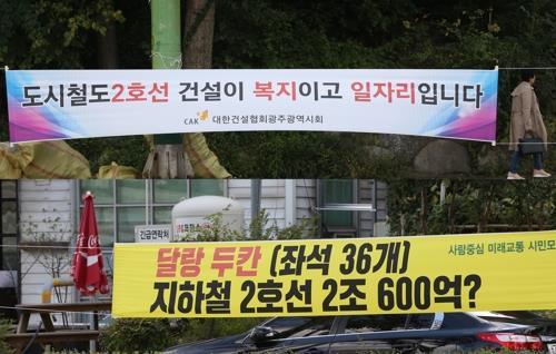 도시철도 2호선 찬반 현수막