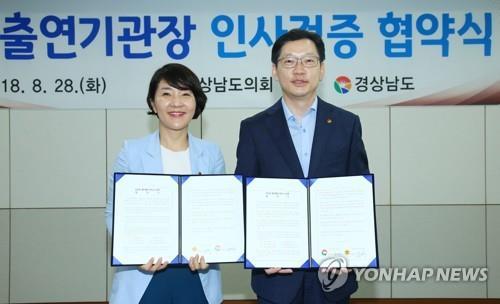 경남 출자출연기관장 인사검증 협약