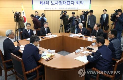 제4차 노사정대표자 회의