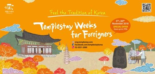 한국 전통문화 체험하세요…외국인 템플스테이 주간