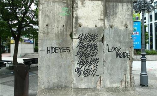 그라피티로 훼손된 청계천 베를린장벽
