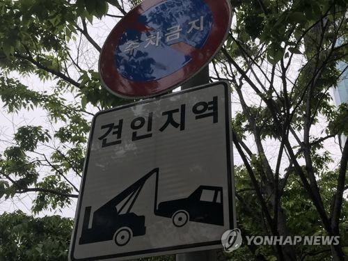 주차금지 견인지역[연합뉴스 자료사진]