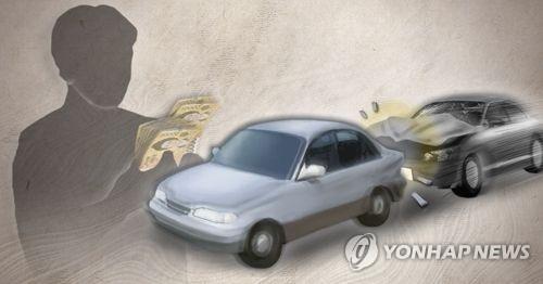 교통사고 사기ㆍ자동차 보험 사기(PG)