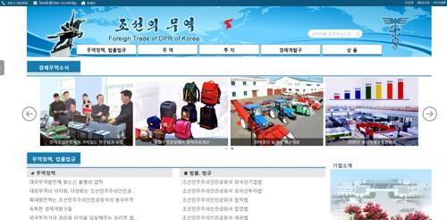 北, 무역전용사이트 '조선의 무역' 개설…14개 투자대상 소개