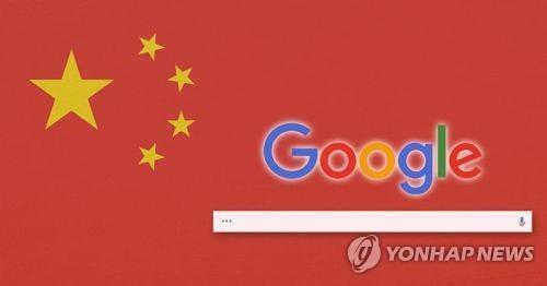 중국 구글 검색 검열 (PG)