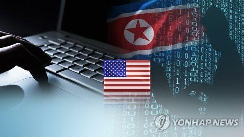 북한 해킹공격