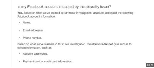 페이스북 개인정보 유출 확인 사이트 화면