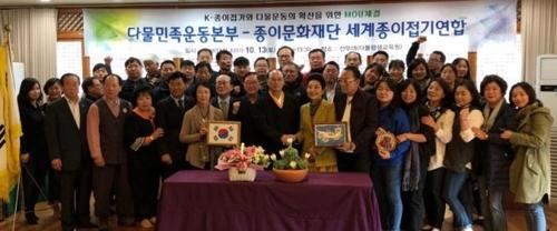 [게시판] 종이문화재단·다물민족운동본부 업무협약