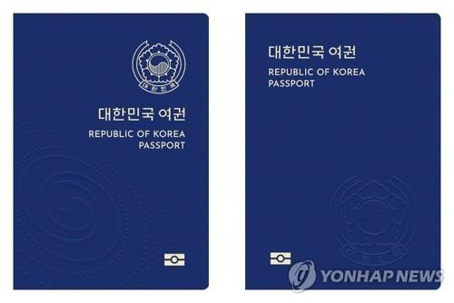 """파란색 여권 놓고 갑론을박…""""78개국이 쓰는 보편적 색상"""""""