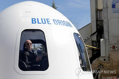 """베이조스 """"민간 우주여행 비용 낮출 것…내년 10억달러 투자"""""""