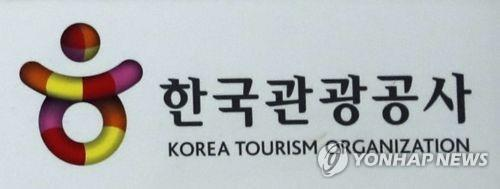 한국관광공사, 영국 고등학교 수학여행단 유치