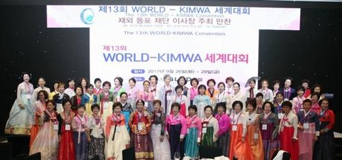 '우리는 민간외교관' 국제결혼여성 세계대회 여의도서 개막
