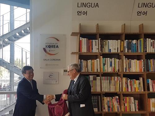 伊로마 명문대 '라 사피엔차'에 한국자료실 개관