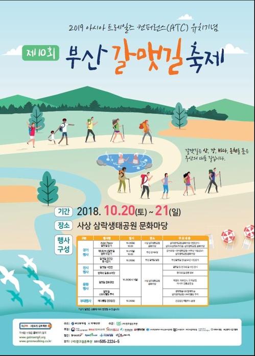 20∼21일 부산 삼락생태공원서 제10회 갈맷길축제