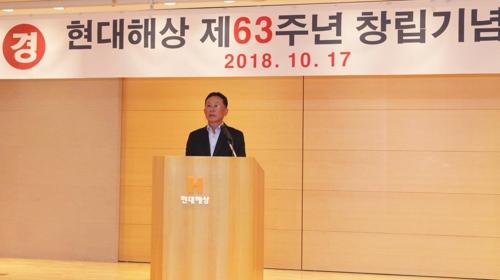 """현대해상 창사 63주년 기념식…""""IFRS17 대비에 만전"""""""