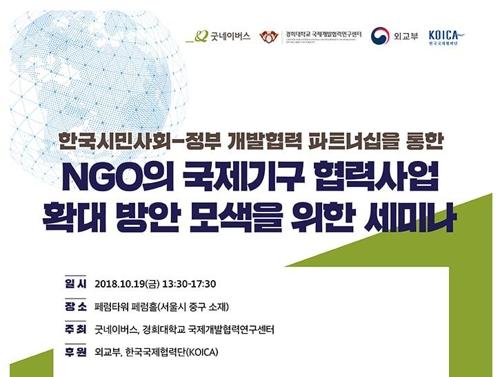 굿네이버스·경희대, NGO의 국제기구 협력사업 확대방안 모색