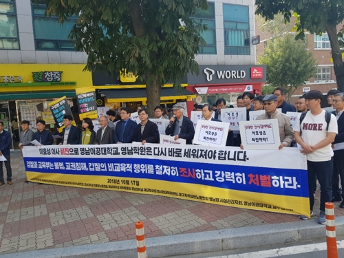 """""""영남학원 민주화는 언제 오나"""""""