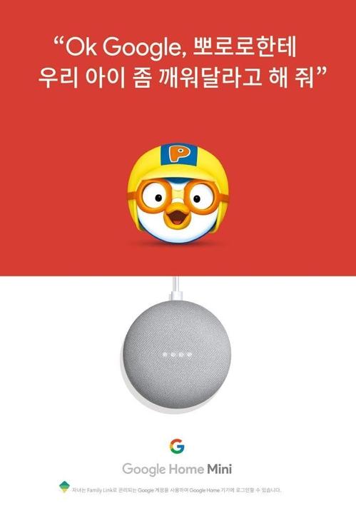 """""""구글홈에서도 뽀로로를""""…가족·어린이용 콘텐츠 추가"""