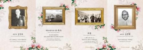 반크, 해외·여성·무명 독립운동가 홍보엽서 7만장 배포