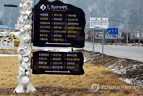 """""""황금을 찾아라"""" 정선 화암 아트&골드 페스티벌"""