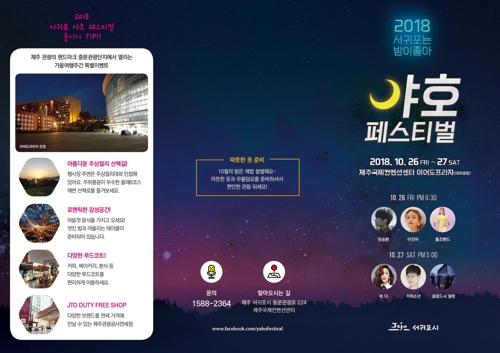 서귀포 가을밤을 즐기자 야호페스티벌 26∼27일 개최